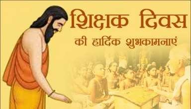 Guru ji Guruji chamchatiya: गुरु जी गुरु जी चामचटिया