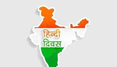 Hindi hai hum, vatan hai…change your mind and see: हिन्दी हैं हम, वतन हैं… सोच बदल कर तो देखें