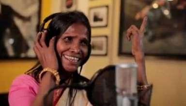 Ranu Mandal the singer: ठहरी हुई जिंदगी का नया मुकाम है रानू मंडल